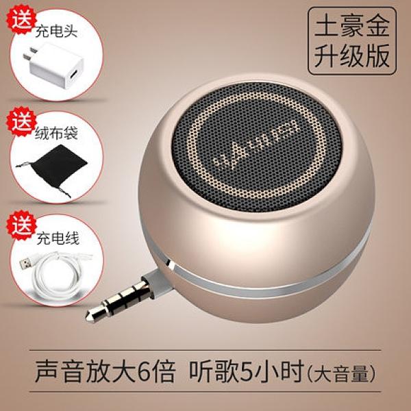 【降價一天】手機擴音器直插式小音箱揚聲器外放喇叭電腦便攜式隨身播放器小型mp3大音量
