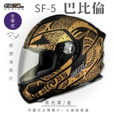 【SOL】SF-5 巴比倫 消光黑/金 全罩(安全帽│機車│內襯│鏡片│全罩式│專利鏡片座│內墨鏡片│GOGORO)