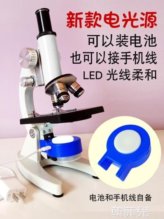 顯微鏡 專業顯微鏡小學兒童科學中學生生物光學便攜2000倍顯微鏡實驗套裝 兒童節新品