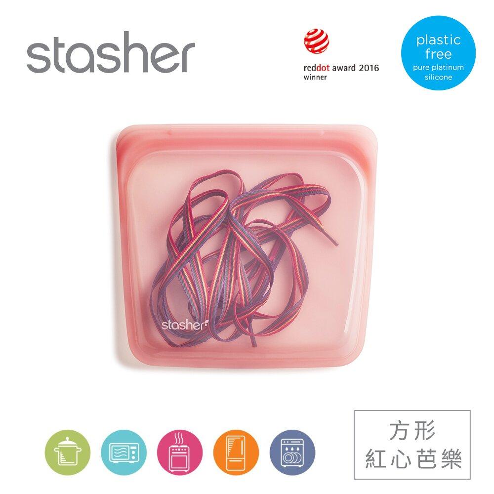 美國Stasher 方形白金矽膠密封袋-紅心芭樂(18.5 x 18 x 1.5cm) 773STSB28