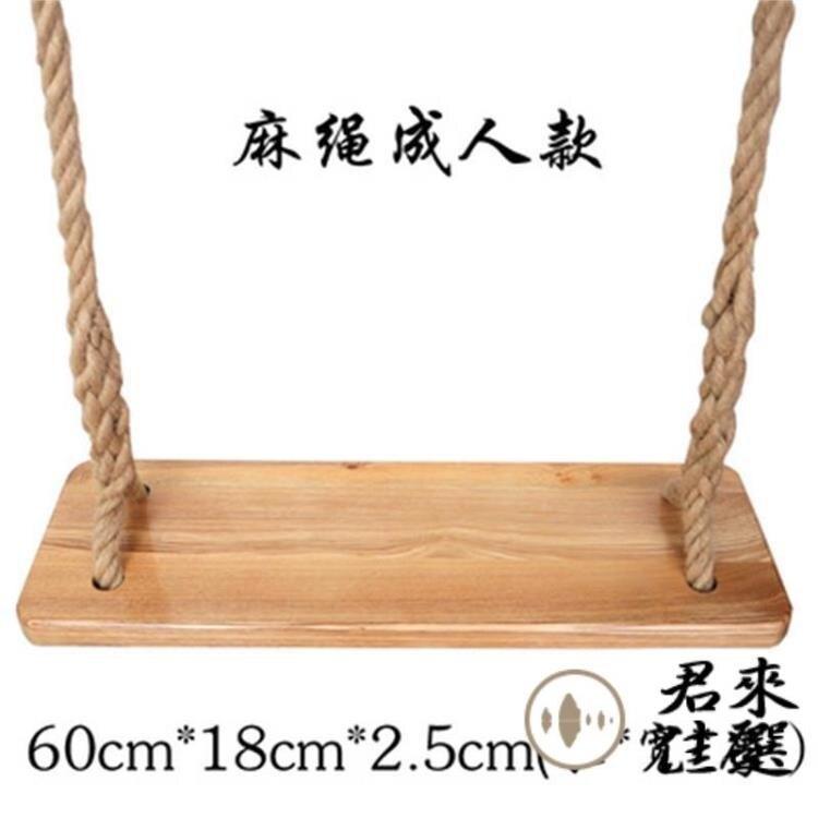 夯貨折扣-麻繩成人鞦韆室內戶外蕩鞦韆實木鞦韆原木鞦韆板