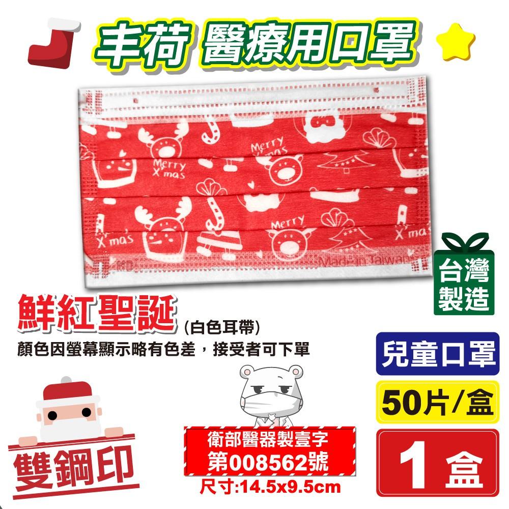 丰荷 兒童醫療口罩 醫用口罩 (白耳帶-鮮紅聖誕) 50入/盒 (雙鋼印 台灣製造) 專品藥局【2016865】