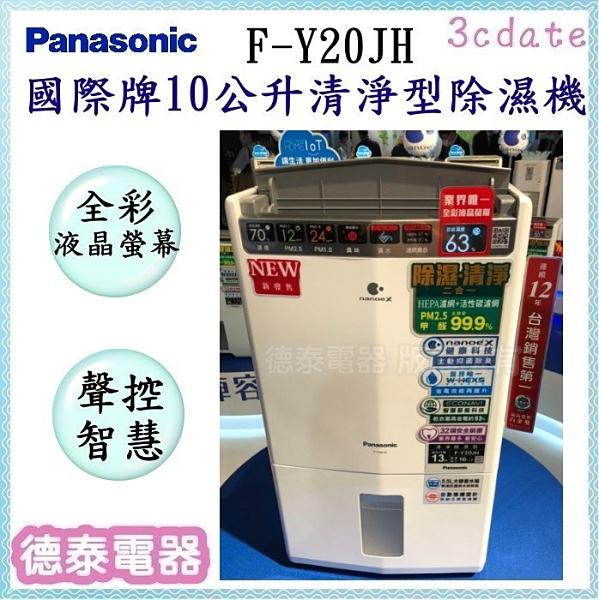 Panasonic【F-Y20JH】國際牌10公升清淨除濕機【德泰電器】