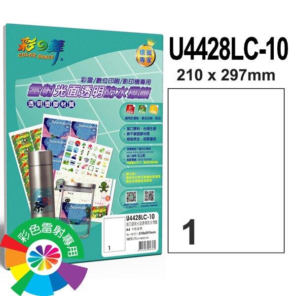 彩之舞 進口雷射光面透明防水標籤 1x1直角 全頁無邊 10張入 / 包 U4428LC-10