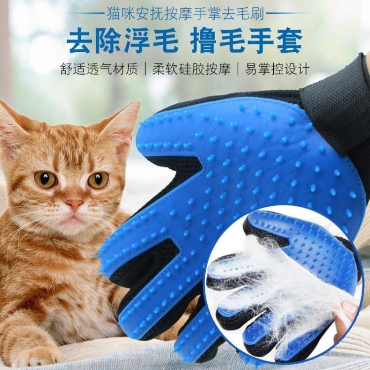 擼貓手套寵物除毛神器貓咪用品去浮毛刷去毛梳子狗梳毛手套狗洗澡
