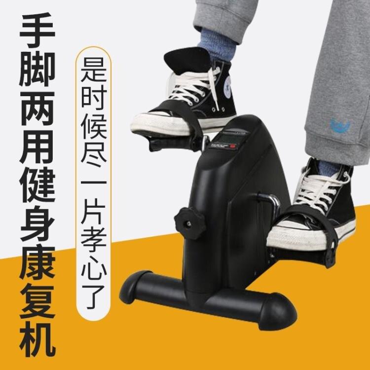 健身車 老人腳踏車健身器家用室內運動單車健身車迷你康復訓練器SUPER 全館特惠9折