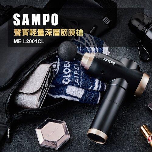 【聲寶 SAMPO】USB輕量深層筋膜槍 / 20段速 / 6種按摩頭 / 按摩槍 ME-L2001CL