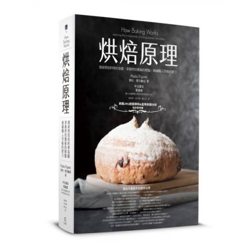 烘焙原理:探索烘焙科學的基礎,掌握烘焙藝術的精髓,傲擁職人等級的實力〔最新......【城邦讀書花園】