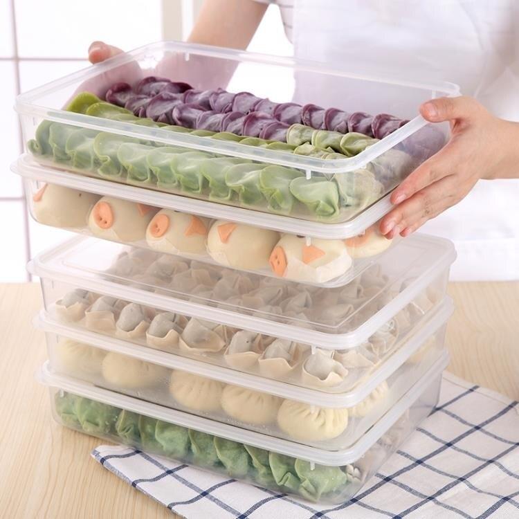 餃子盒凍餃子保鮮盒廚房密封冰箱收納盒冷凍盒水餃凍餛飩盒微波盒