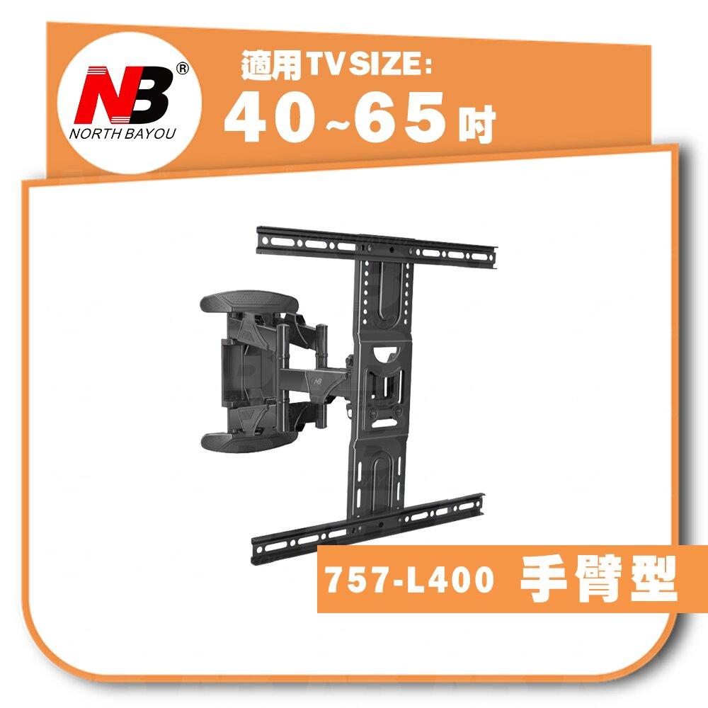 NB 757-L400新型/40~65吋顯示器 手臂型壁掛架 液晶電視架