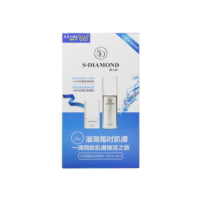 S+DIAMOND SD智能肌活保濕水組合