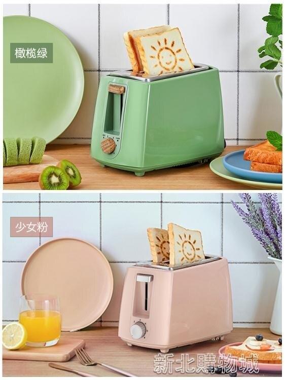 烤面包機家用早餐吐司機迷你小型壓烤機加熱面包片土司多士爐SUPER 全館特惠9折
