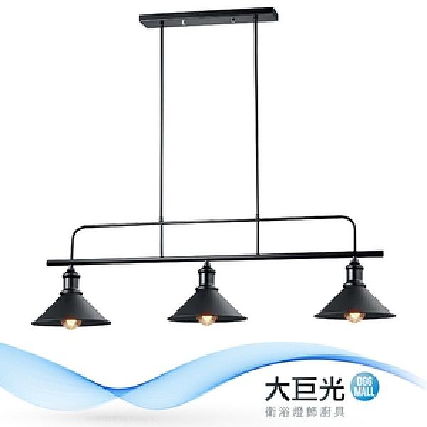 【大巨光】工業風-E27-3燈吊燈-大(ME-1491)