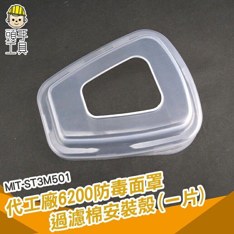 【頭手工具】6200配件 有機氣體 口罩蓋子 工業粉塵 防塵防飛沫 防霧霾 ST3M501 代工廠6200 過濾棉安裝殼(1片)