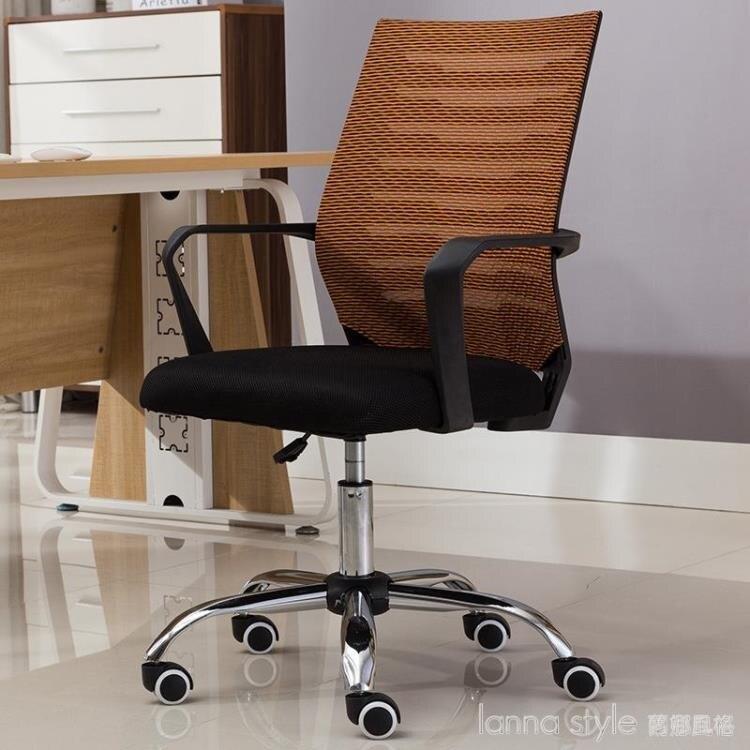 電腦椅家用辦公椅子轉椅學生椅會議職員座椅工學網椅弓形簡約