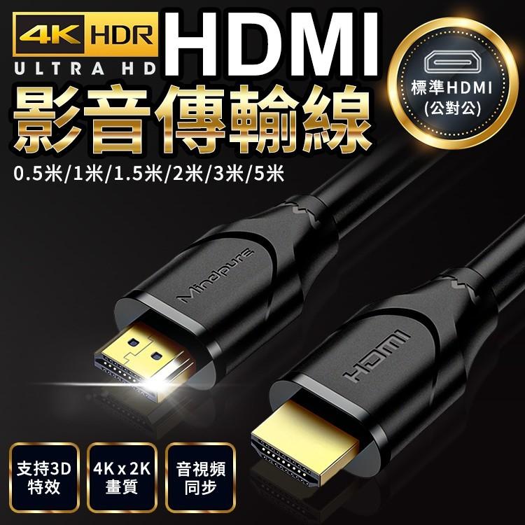 全館批發價hdmi線(3米) 超高清hdmi線 hdmi2.0版 4k線 電視連接線