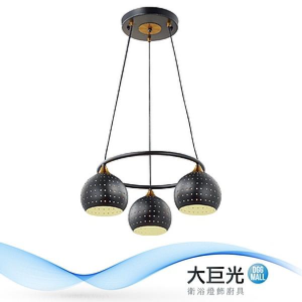 【大巨光】工業風-E27-3燈吊燈-中(ME-1453)