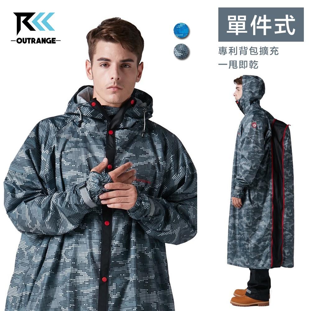 專利背包擴充單件式雨衣 B03 鐵灰 / 海洋藍/迷彩綠 2XL/3XL4X Outrang