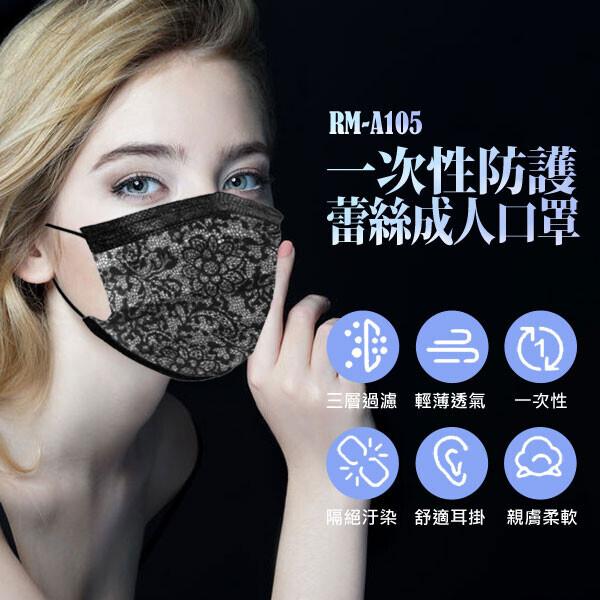 買二送一rm-a105一次性防護蕾絲成人口罩 50入/包(共3包)