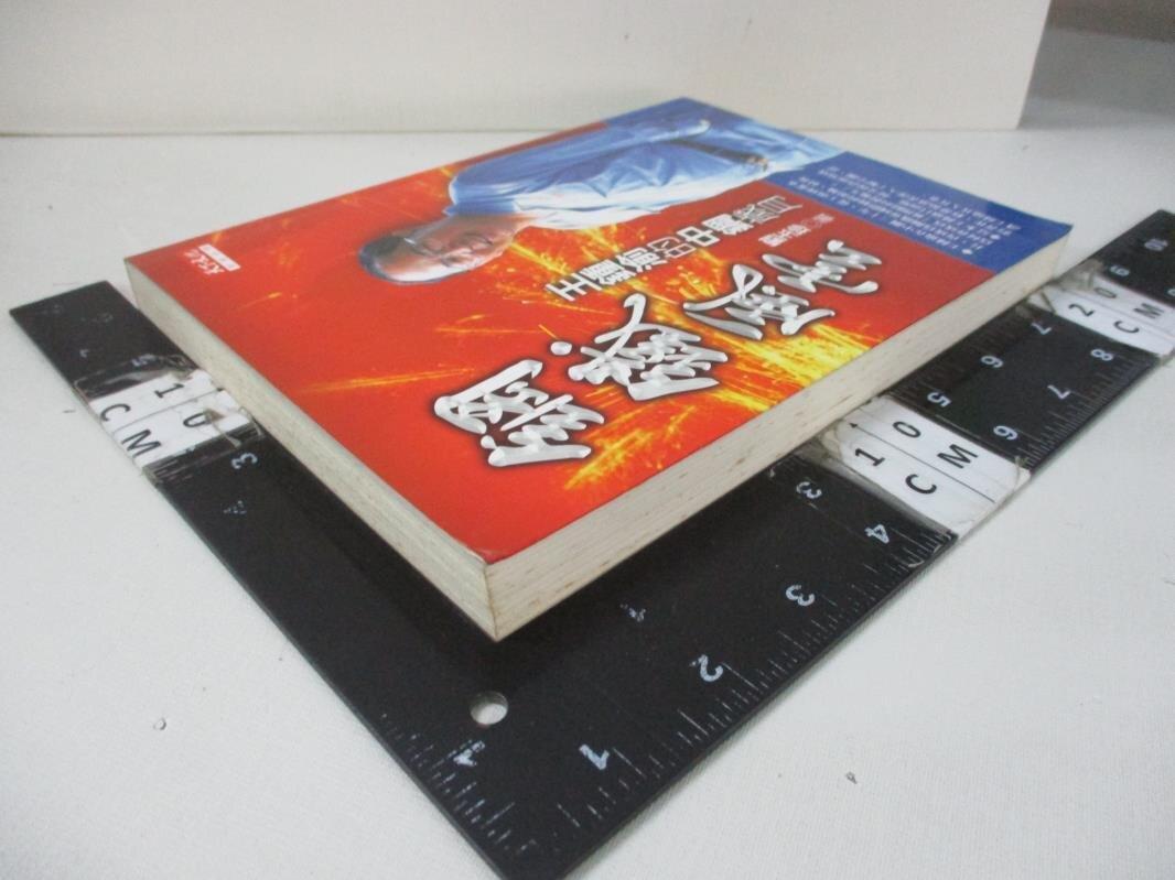 【書寶二手書T8/傳記_B71】鋼鐵風雲-王鍾渝的中鋼歲月_劉玉珍