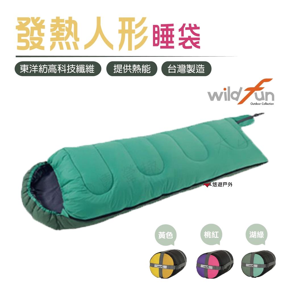 【Wildfun野放】發熱人型睡袋 台灣製造 可拼接 露營 登山 悠遊戶外