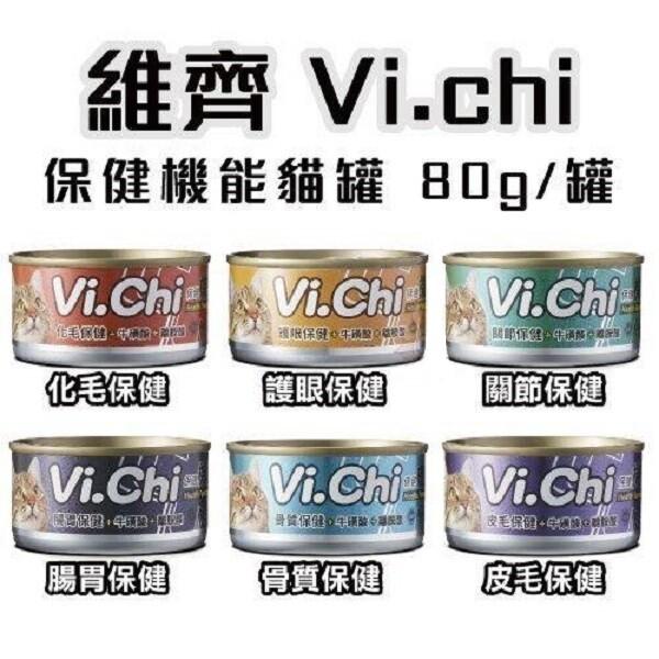 pro毛孩王單罐維齊 vi.chi 保健機能餐貓罐 80g