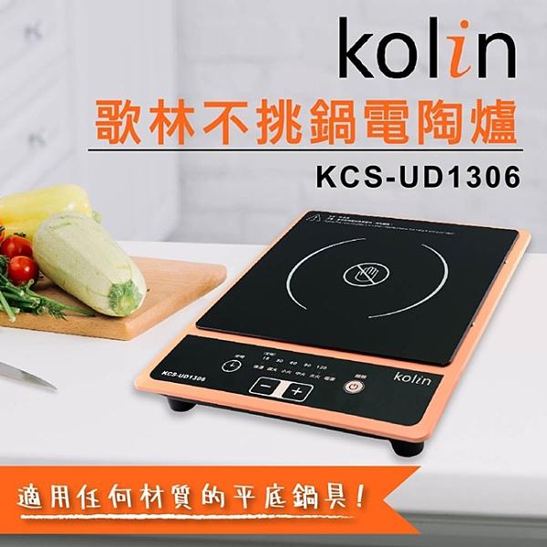 【艾來家電】歌林 Kolin-不挑鍋電陶爐KCS-UD1306