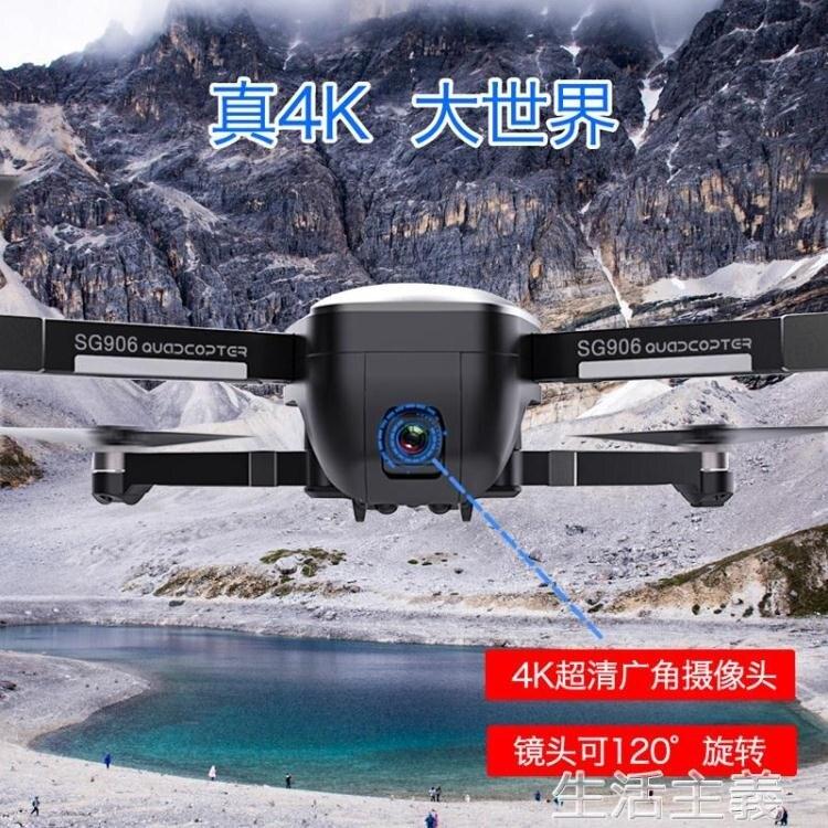 無人機 無刷4k折疊無人機雙GPS高清專業航拍超長續航戶外拍攝飛行器
