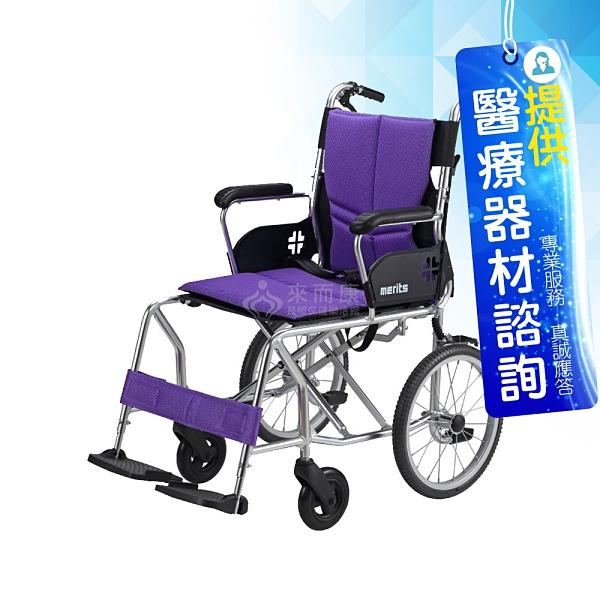 來而康 國睦 美利馳手動輪椅 L116 易旅行 輪椅B款補助 贈輪椅置物袋