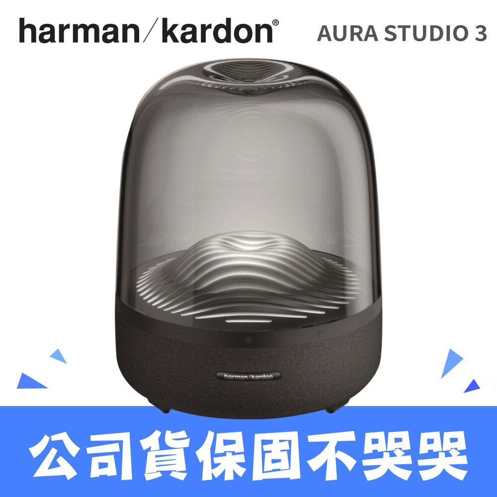 【公司貨】[Harman Kardon]無線藍牙喇叭 經典水母喇叭第三代 Aura Studio 3【加贈Avier 1M Lightning 充電線+點數加倍送】
