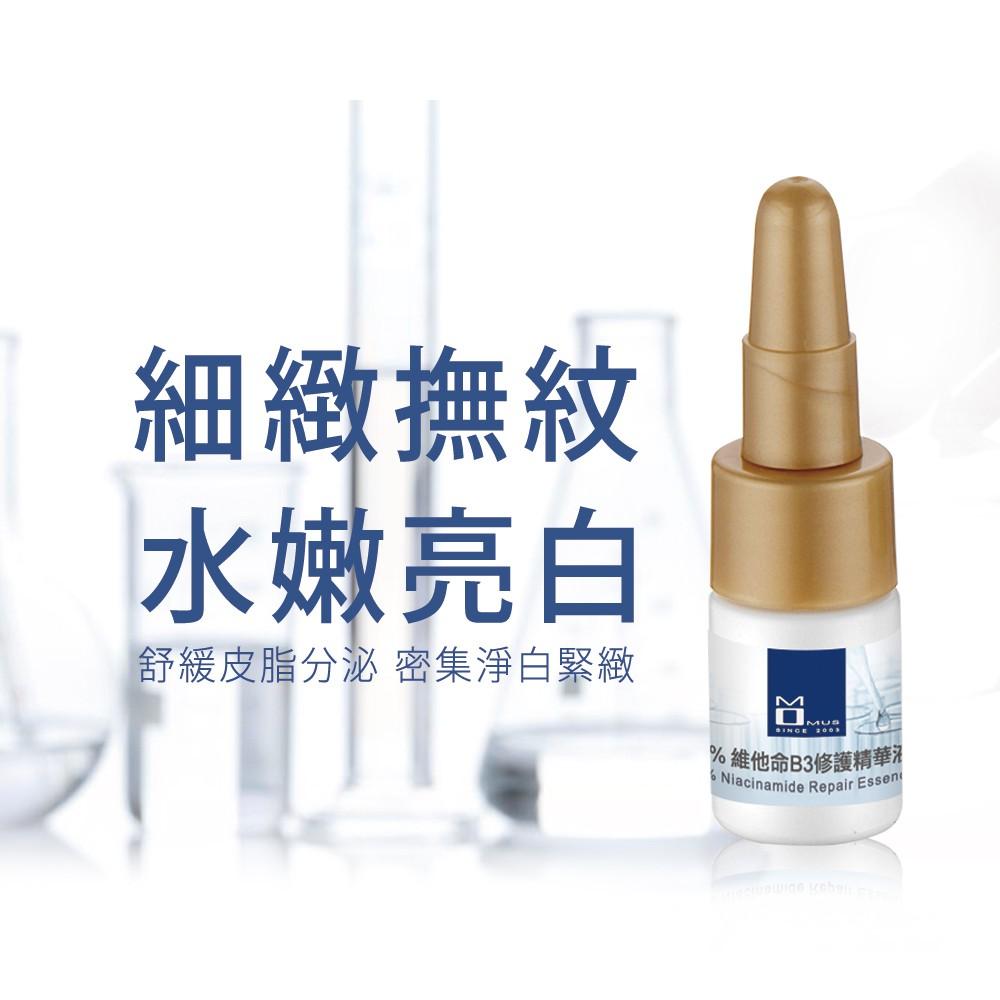 MOMUS 10%維他命B3修護精華液-體驗瓶