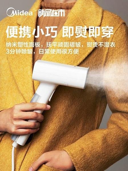 熨燙機美的手持掛燙機蒸汽熨斗家用手持小型便攜式熨衣服神器宿 新年優惠