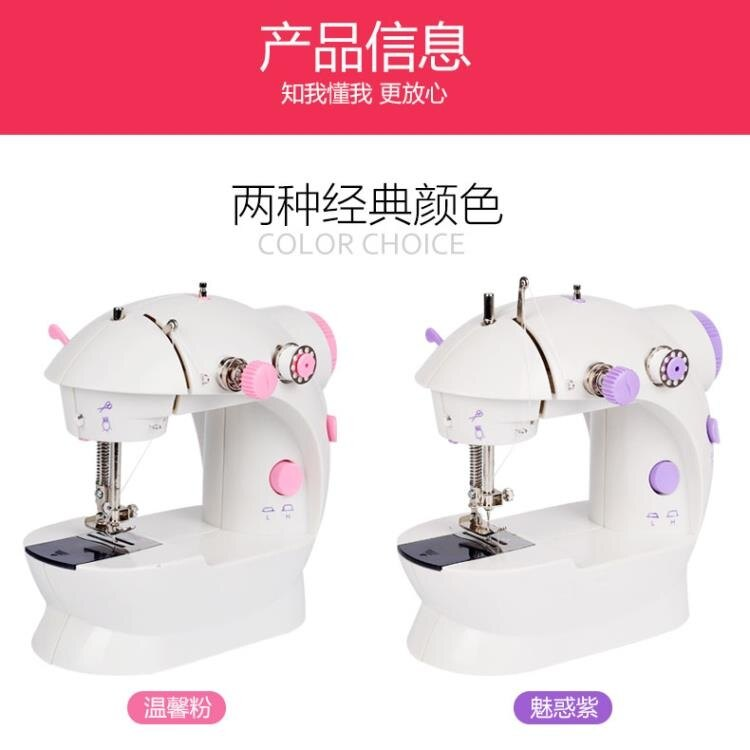 縫紉機家用迷你小型全自動多功能吃厚衣車微型台式電動家用縫紉機