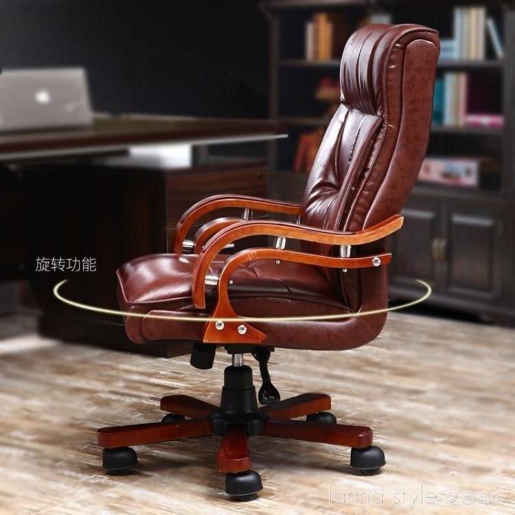 辦公椅子 老板椅實木可躺電腦椅家用升降大班椅座椅書房轉椅