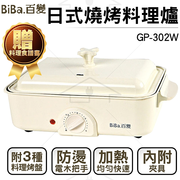 BiBa百變多功能日式燒烤爐/章魚燒電烤爐GP-302W白 日式燒烤料理爐/鐵板烤肉爐