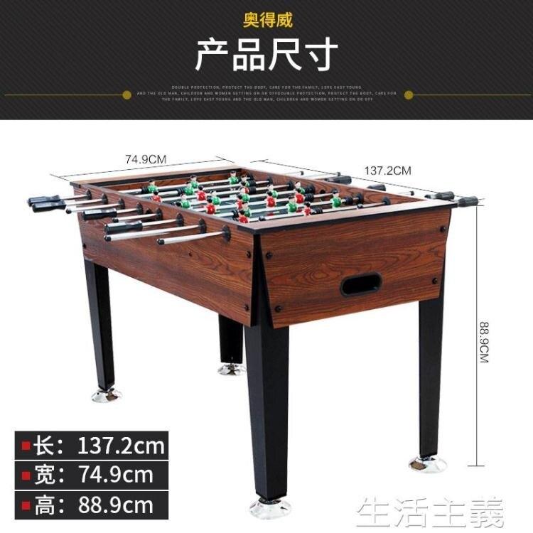 足球桌 TZY 桌上足球機成人8桿桌面足球 比賽型足球桌游戲台 波比足球機 MKS