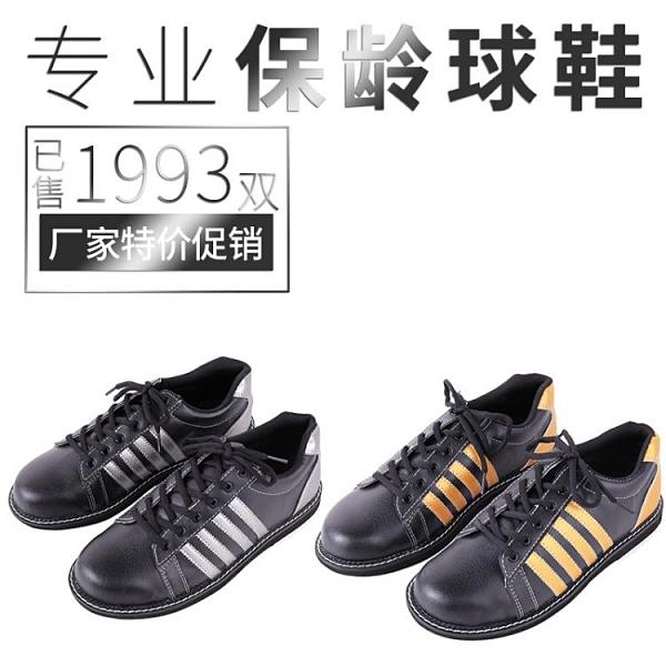 現貨寄出# 創盛保齡球用品店 新款 男女左右手通用保齡球鞋 D-01