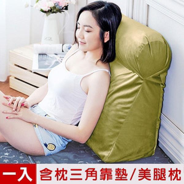 【凱蕾絲帝】台灣製造-多功能含枕護膝抬腿枕/加高三角靠墊-芥綠(一入)