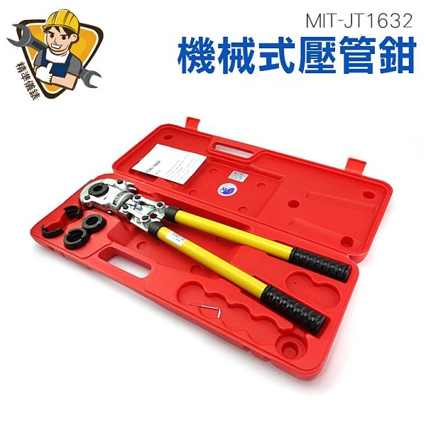 鋁塑管壓鉗 不鏽鋼 pex管 電動不銹鋼卡壓鉗 液壓卡壓鉗 MIT-JT1632 整體式