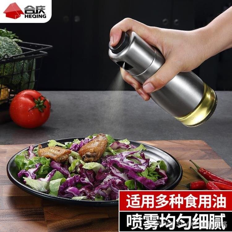 304不銹鋼噴油瓶噴霧家用燒烤廚房按壓式霧化控油玻璃健身噴油壺