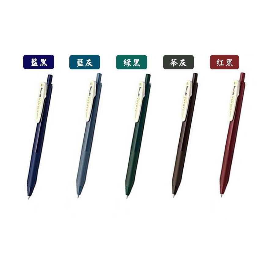 斑馬 ZEBRA SARASA CLIP Vintage Color 0.5 典雅風復古鋼珠筆 復古筆【金玉堂文具】