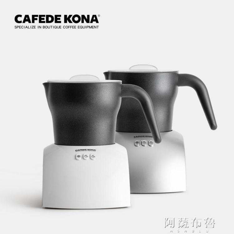奶泡機 CAFEDE KONA 冷熱兩用自動打卡布奇諾奶沫器 奶泡機 電動打奶泡壺