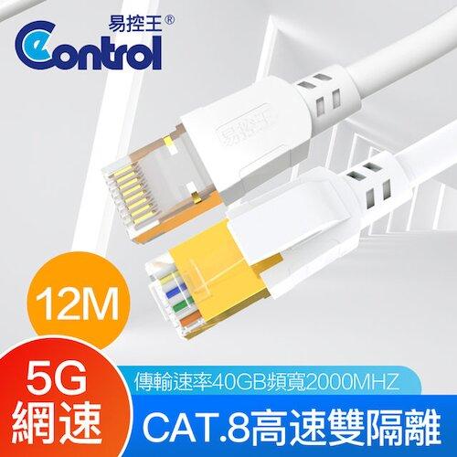 【EC】CAT8高速網路線 15米 福祿克認證 40Gbps 26AWG 四對八芯雙隔離 鍍金接頭 (30-686-10)