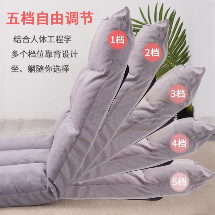 懶人沙發榻榻米床上椅子靠背日式地板小沙發網紅款地墊床上電腦椅