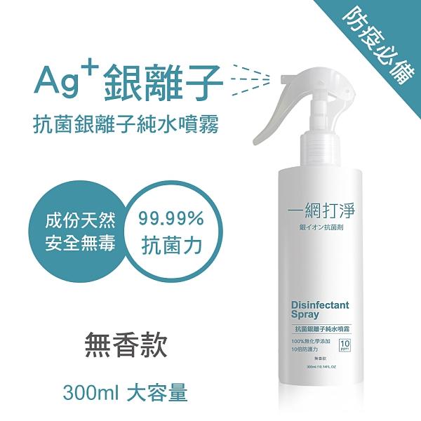 一網打淨 抗菌銀離子純水噴霧 AG Clean Disinfectant Spray 300ml 居家瓶 - 無香味款