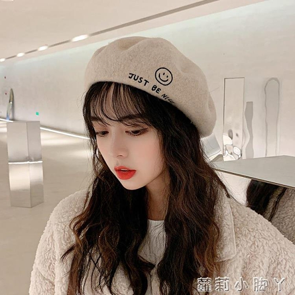 蓓雷帽秋冬季時尚笑臉字母刺繡羊毛貝雷帽畫家帽女士日系保暖帽子 蘿莉新品