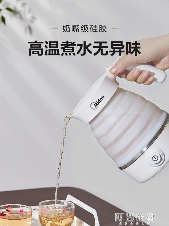 熱水壺 美的可折疊式電熱水壺旅行宿舍小型迷你家用便攜式自動斷電燒水壺