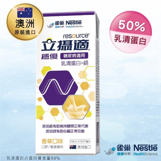 【雀巢立攝適】糖尿病適用配方-香草 24x237ml