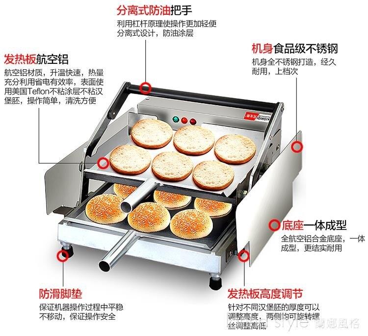 艾士奇漢堡機漢堡店設備全自動小型雙層烘包機電熱漢堡機商用