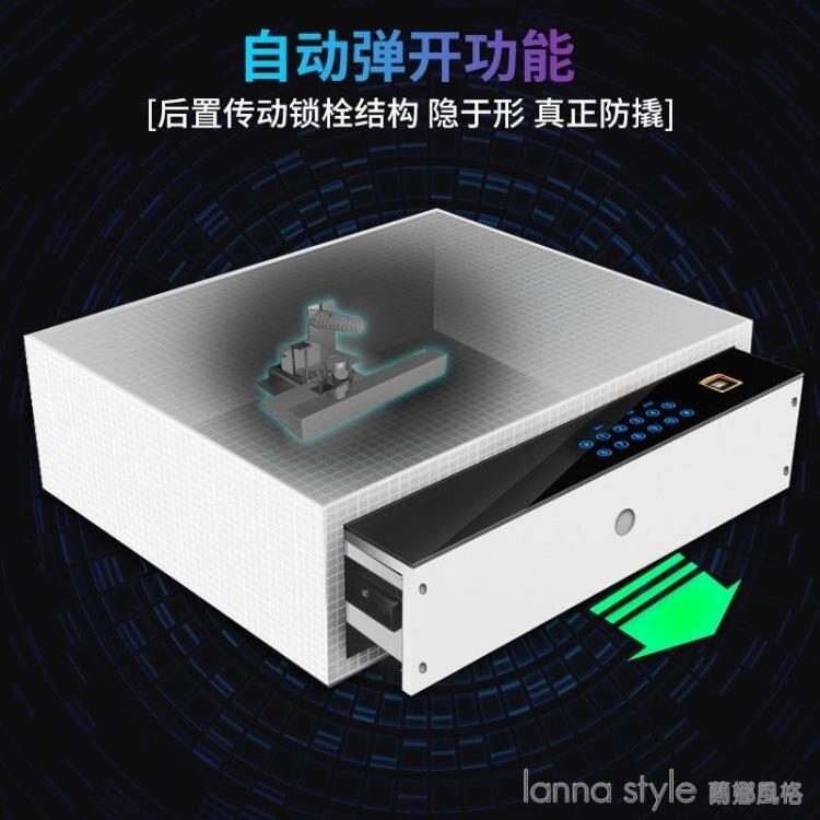 衣櫃抽屜式保險櫃指紋密碼抽斗保險箱嵌入式家用小型迷你防盜隱形智慧觸屏